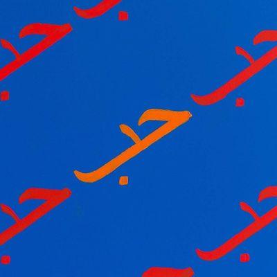 alia-ali-amour-langue-arabe